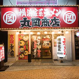 丸岡商店 春日井駅前店