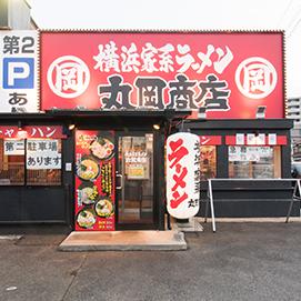 丸岡商店 犬山